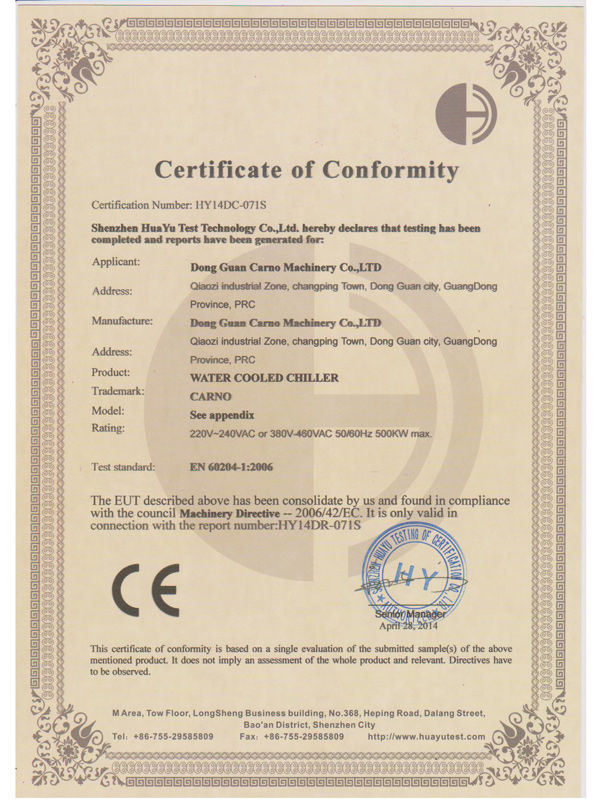 Certification Number.HY14DC-071S